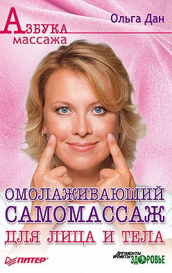 Ольга Дан - Омолаживающий самомассаж для лица и тела