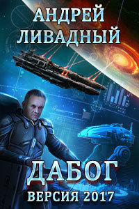 Андрей Ливадный - Дабог. Авторская версия 2017 года