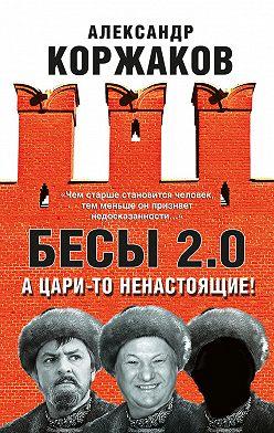 Александр Коржаков - Бесы 2.0. А цари-то ненастоящие!