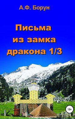 Александр Борун - Письма из замка дракона 1/3