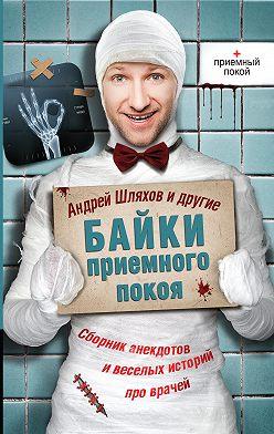 Антон Чехов - Байки приемного покоя (сборник)
