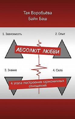 Тая Воробьёва - Абсолют любви. 4этапа построения гармоничных отношений