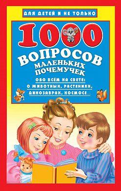 Наталья Бурцева - 1000 вопросов маленьких почемучек