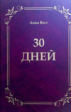 Анна Вест - 30 дней