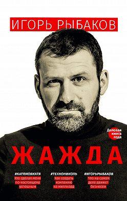 Игорь Рыбаков - Жажда