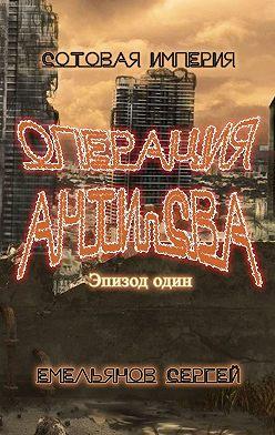 Сергей Емельянов - Операция «АнтиСВА». Сотовая империя. Эпизод один