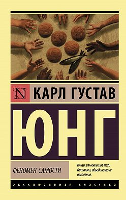 Карл Юнг - Феномен самости