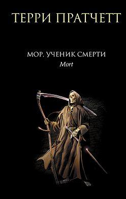 Терри Пратчетт - Мор, ученик Смерти