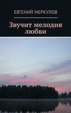 Евгений Меркулов - Звучит мелодия любви