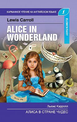 Льюис Кэрролл - Алиса в стране чудес / Alice in Wonderland