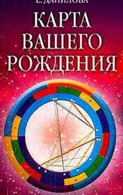 Елизавета Данилова - Карта вашего рождения