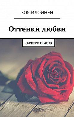 Зоя Илоинен - Оттенки любви. Сборник стихов