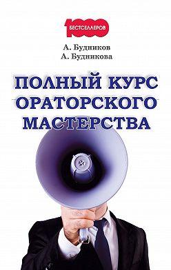 Александр Будников - Полный курс ораторского мастерства