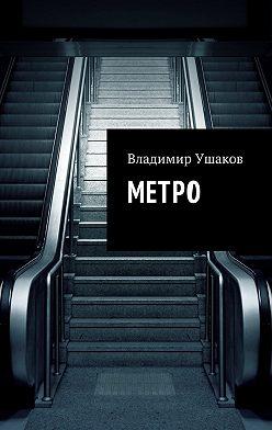 Владимир Ушаков - Метро