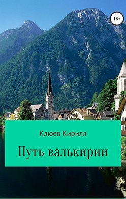 Кирилл Клюев - Путь Валькирии