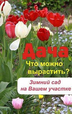 Неустановленный автор - Что можно вырастить? Зимний сад на вашем участке