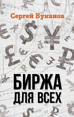 Сергей Буканов - Биржа для всех