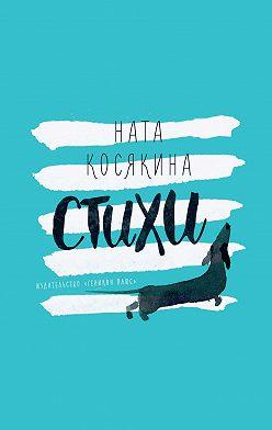 Ната Косякина - Стихи