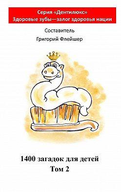 Григорий Флейшер - 1400загадок для детей. Том 2