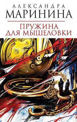 Александра Маринина - Пружина для мышеловки