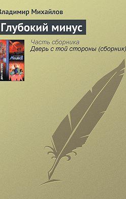 Владимир Михайлов - Глубокий минус
