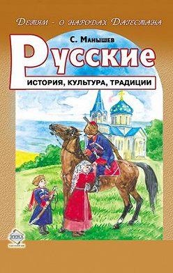 Сергей Манышев - Русские. История, культура, традиции