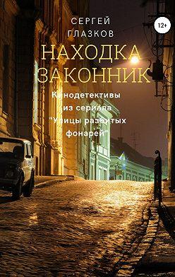 Сергей Глазков - Находка, Законник