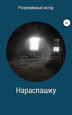 Разрешённый Автор - Нараспашку