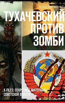 Братья Швальнеры - Тухачевский против зомби. X-files: секретные материалы советской власти
