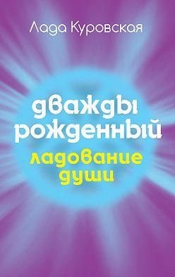 Лада Куровская - Дважды рожденный