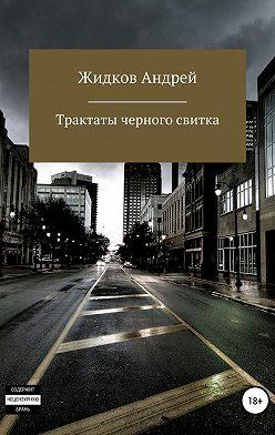 Андрей Жидков - Трактаты черного свитка