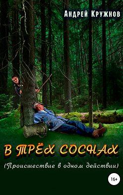 Андрей Кружнов - В трёх соснах