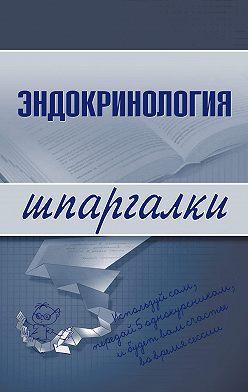 Андрей Дроздов - Эндокринология