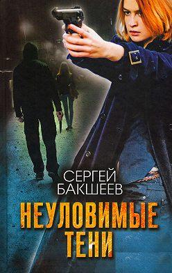 Сергей Бакшеев - Неуловимые тени