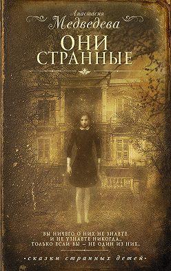 Анастасия Медведева - Они странные