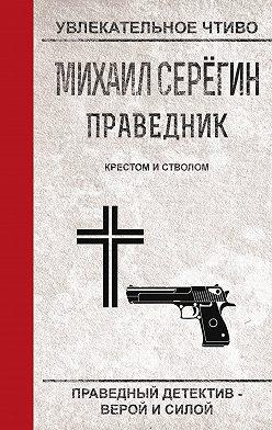 Михаил Серегин - Крестом и стволом