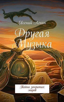 Евгений Агнин - Другая Музыка
