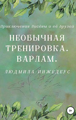 Людмила Инжедеус - Необычная тренировка. Варлам
