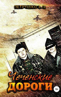 Эдуард Петрушко - Чеченские дороги