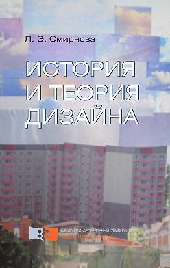Любовь Смирнова - История и теория дизайна