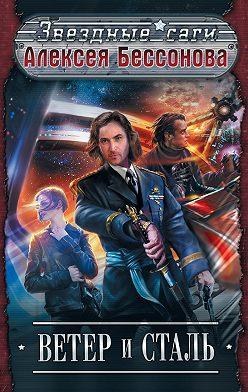 Алексей Бессонов - Ветер и сталь