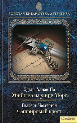 Эдгар Аллан По - Убийства на улице Морг. Сапфировый крест (сборник)