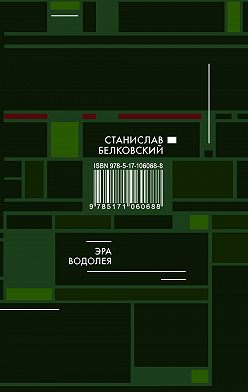 Станислав Белковский - Эра Водолея