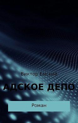 Виктор Емский - Адское депо