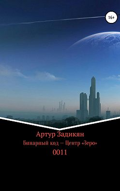 Артур Задикян - Бинарный код – Центр «Зеро» 0011. Полигон цивилизации&Властители света