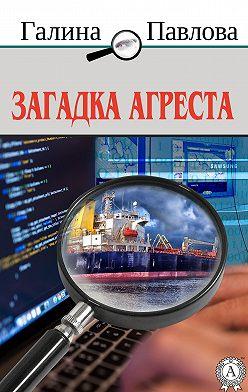 Галина Павлова - Загадка Агреста