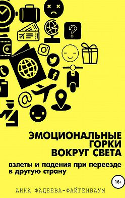 Анна Фадеева-Файгенбаум - Эмоциональные горки вокруг света