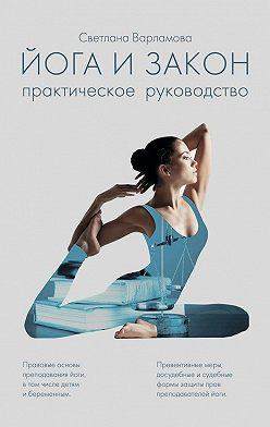 Светлана Варламова - Йога изакон. Практическое руководство