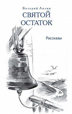 Николай Лесков - Святой остаток