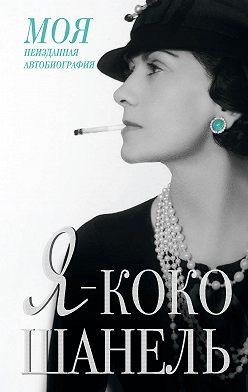 Неустановленный автор - Я – Коко Шанель